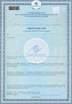 Свидетельство о государственной регистрации СГР