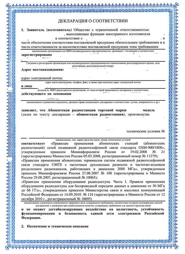 Декларация связи