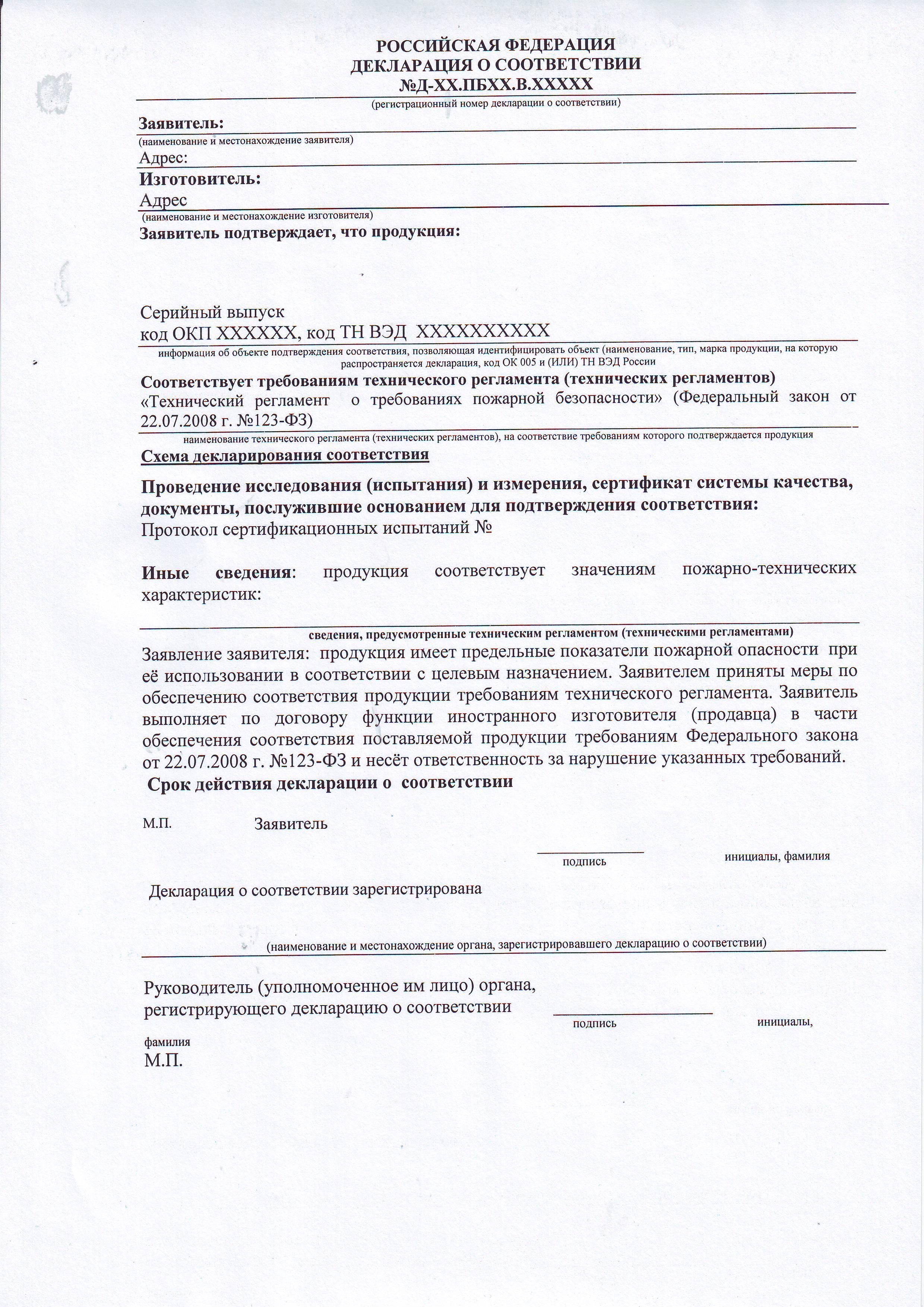 Декларация ПБ